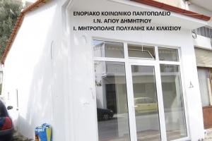 Κοινωνικό Παντοπωλείο από τη Μητρόπολη Κιλκίς