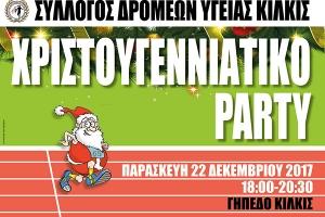 Χριστουγεννιάτικο πάρτι των Δρομέων Υγείας ν. Κιλκίς