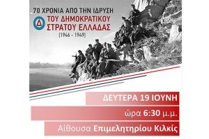 Εκδήλωση για το Δημοκρατικό Στρατό Ελλάδας στο Κιλκίς
