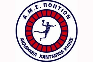 ΜΑΚΕΔΩΝ - Α.Μ.Σ. ΠΟΝΤΙΟΙ ΚΙΛΚΙΣ 19 - 46