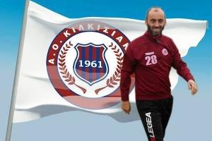 Κιλκισιακός: Παίκτης-προπονητής ο Σάββας Παντελιάδης